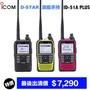 《Pete哥福利社》 ICOM ID-51A PLUS D-STAR數位旗艦手持機