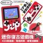 【現貨】復古掌上遊戲機 SUP Game Box 經典遊戲機 迷你掌上型遊戲機 懷舊遊戲機 迷你遊戲機 掌上遊戲