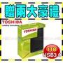 🎉 送16G隨身碟 🎉 東芝 1TB  2TB 行動硬碟 2.5吋 TOSHIBA 經典款 黑白兩色 含稅價