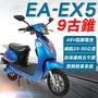(客約)【e路通】EA-EX5 9古錐 圓潤線條 48V鉛酸 LED燈 電動車