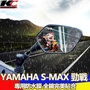 YAMAHA 山葉 SMAX S-MAX 勁戰4代 勁戰四代 CYGNUS-X 後視鏡 防水膜 防雨貼 貼膜 保護膜 貼