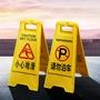 ≑指示牌≑展示牌≑現貨 當心滑倒 小心地滑 A字告示牌 地面濕滑警示牌標示牌提示牌溫馨牌請勿泊車禁止停車牌清潔維修危險車