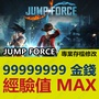 PS4 JUMP FORCE -專業存檔修改 金手指 cyber save wizard