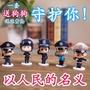 兵哥警察公仔車載擺件手辦生日蛋糕裝飾擺件玩具警察玩偶創意可愛