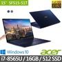 【贈1TB外接硬碟】Acer Swift5 SF515-51T-7176 15吋i7觸控窄邊框極輕筆電(i7-8565U/16GB/512G SSD/W10)
