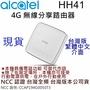 阿爾卡特 Alcatel HH41 4G 無線路由器 WiFi 分享器 [一年換新保固] B315 B315s B525