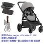 【淘氣寶寶】美國 Baby jogger city select LUX 單雙人全能推車 黑管灰+板凳椅+第二座椅結合器