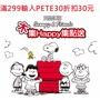 <現貨> 7-11 木集happy 史努比公仔Snoopy&Friends 時鐘or印章