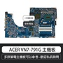 【COIN MALL】Acer Aspire VN7-791G 主機板