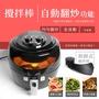 【arlink】超大容量6.5L攪拌氣炸鍋 (EC-990) 全自動廚房懶人鍋👍