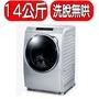可議價★快速出貨★Panasonic國際牌【NA-V158DW-L】洗衣機《14公斤》《滾筒,滾筒,無烘乾》