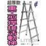 專業鋁梯 6尺 超厚行走梯 加厚活動梯 特厚走路梯 工程用油漆梯 工作梯 鋁梯 工程梯 水電梯 木作梯 木梯 台灣製造
