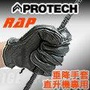 PROTECH FAST ROPE REPELLING GLOVE直昇機專用垂降手套