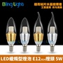 ◎Bling Light LED ◎ 5W LED E12蠟燭燈/水晶燈/燭臺燈,取代50W傳統鎢絲燈泡