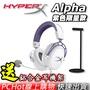 [贈耳機架] HyperX Cloud Alpha  電競耳機麥克風 紫色限量版 (HX-HSCA-PL)