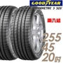 【GOODYEAR 固特異】EAGLE F1 ASYMMETRIC 3 SUV 高性能輪胎_二入組_255/45/20(車麗屋)