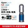 【拆封品】Dyson 三合一涼暖空氣清淨機 HP04(藍)【拆封品】限量促銷