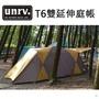 【UNRV】T6 鋁合金骨架 雙前庭帳篷 270x270 AA0024【阿爾卑斯戶外】