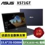 ASUS X571GT-0241K9300H 星夜黑 (15.6吋/i5-9300H/8G/512G SSD/GTX1650 4G獨顯/W10)