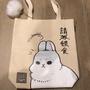 ㄇㄚˊ幾兔 廣富號 帆布袋 帆布包 machiko yukiji
