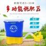 多功能背負式電動施肥魚塘投料水稻田化肥機撒尿素地膜