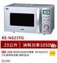 聲寶 23L燒烤微波爐 RE-N623TG