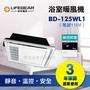 《樂奇》 浴室暖風乾燥機 BD-125WL1 (110V) / BD-125WL2 (220V) / 線控附燈 / 保固3年 / 內置LED照明燈/1-2坪