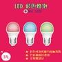 舞光 LED 彩色球泡 3瓦 3W 3w E27 紅色 藍色 綠色 燈泡 電燈泡 球泡燈 LED-E273RR1