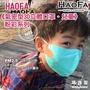 HAOFA氣密型3D立體口罩.兒童.粉彩系列》台灣製造.盒裝50入.4層防護.防塵防霾防空污PM2.5.柔軟耳帶舒適.壓條服貼臉型.立體氣室呼吸順暢