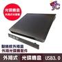 全新/DVD外接式光碟機盒套件/USB3.0/12.7mm/9.5mm/SATA/IDE/髮絲紋/完美質感/一體成形