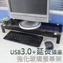 多功能 桌上型鍵盤收納電腦螢幕架 金屬底座強化玻璃增高架 - 附延長插座及USB3.0擴充槽