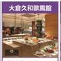 【展覽優惠券】台北 大倉久和歐風館 下午茶650 自助式吃到飽餐券