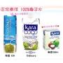 [丁師傅]夏日消暑 印尼椰子水 KARA COCO 100%純椰子水