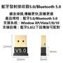 當日出貨☆藍芽5.0接收器/Bluetooth 5.0/藍芽適配器/藍牙接收器5.0/藍牙發射接收器USB/csr頻適配