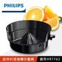 【飛利浦 PHILIPS】廚神料理機配件HR7762專用榨汁配件