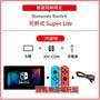 【NS主機】【Super Lite 掌上輕量組】 Switch 主機+JOY-CON+充電線 ✪台灣公司貨✪嘉義樂逗電玩