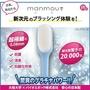🔥限時限量3入下殺優惠組🔥  日本白金奈米粒子牙刷ManMou-兩萬根超細軟毛 🌸