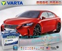☎ 挺苙電池 ►德國華達 VARTA 藍色動力 85D23L / 55D23L-SMF 70D23L 75D23L