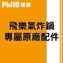 【飛樂】 飛樂氣炸鍋-專屬配件-  適用於: EC-106 、103