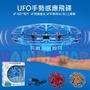 🔥台灣現貨🔥附保固【韓印小舖】UFO 感應飛行器 飛碟 迷你飛行器 無人機 紅外線懸浮 室內玩具 親子互動