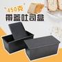 吐司模 土司模 吐司盒 土司盒 不沾 滑蓋 450g(12兩) 吐司模具 烘焙模具 麵包模具