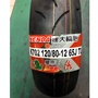 KENDA建大輪胎 K702鱷魚王 熱融胎 120-80-12 120/80/12 65J輪胎