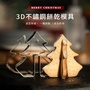 【麥焙】3D耶誕節立體餅乾模八件組 手作DIY 立體曲奇餅乾模 聖誕 雪人 聖誕樹 雪橇 麋鹿 薑餅屋