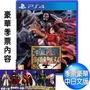 [現貨]PS4《航海王:海賊無雙4》中文豪華版(附贈預購特典)+ PS4《碧藍幻想 Versus》中文版(附贈預購特典)