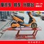 摩托車跑車電動車維修升降臺多功能液壓升降機修理臺修車架工作臺