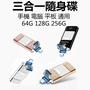 三合一  128 256GB 隨身碟 USB iphone隨身碟 手機隨身碟 安卓隨身碟  OTG