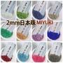 (一)2mm日本珠MIYUKI幸御珠 珠包材料 串珠DIY