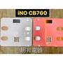 現貨優惠中【明昇電器】 【iNO】 CB760 清新白/櫻花粉/天空藍/紳士黑 藍牙體重計 體重機 BMI
