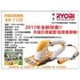 【台北益昌】日本 RYOBI 1110 升級 AB-1120 修草機 手提式剪草機 割草機