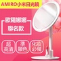 AMIRO 小米高清日光化妝鏡Mini (娜比粉) 歐陽娜娜代言/6.5